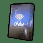 حسابداری مالی، بازرگانی و انبارداری برلیان نسخه انتشاراتی و کتابفروشی