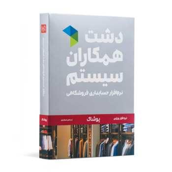 نرم افزار حسابداری دشت همکاران سیستم نسخه حسابداری فروشگاهی پوشاک استاندارد