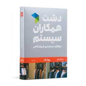 نرم افزار حسابداری دشت همکاران سیستم نسخه حسابداری فروشگاهی پوشاک پایه