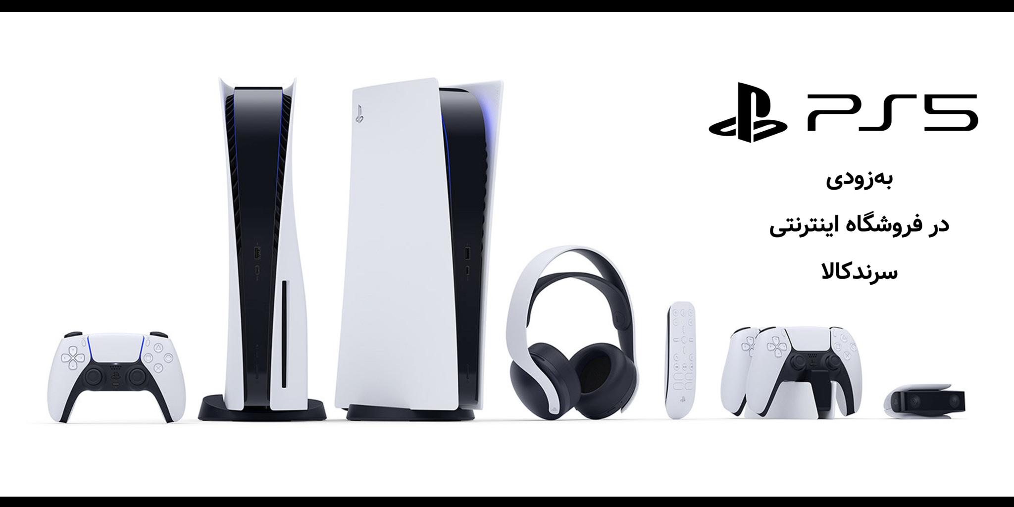 کنسول بازی PS5