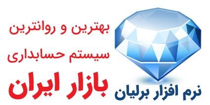 برلیان حسابداری آسان و پویای فارسی زبانان