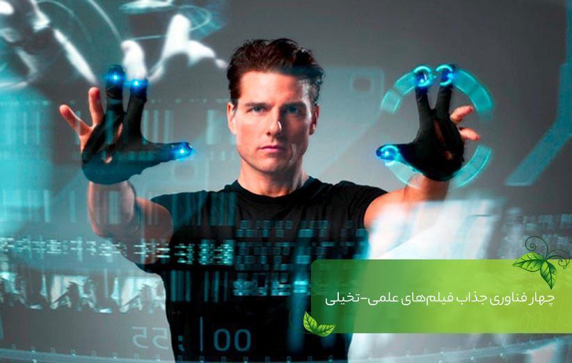 ۴ فناوری جذاب فیلمهای علمی-تخیلی که در واقع چندان هم جذاب نیستند